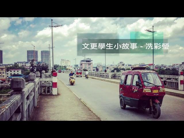 文更學生小故事 - 冼彩瑩