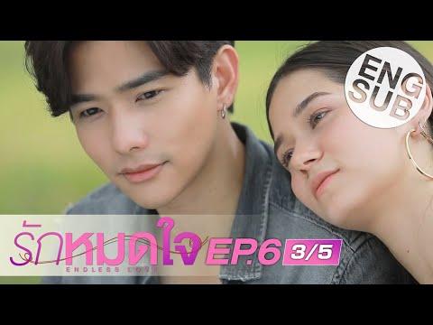 รักหมดใจ Endless Love  EP6 35