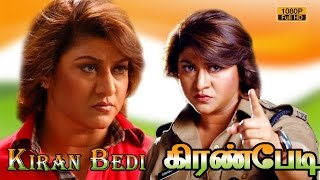 Kiran Bedi | tamil dubbed movie | கிரண்பேடி |Tamil latest movie uploaded 2015 | Malashri