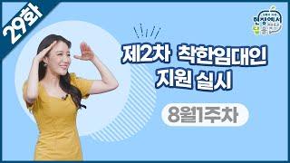 60초 fact in 성북 29회 l 제2차 착한임대인…