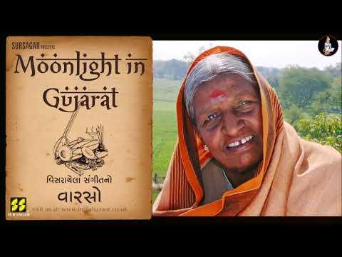 Ram Na Baan Vagya  Moonlight in Gujarat  Diwaliben Bhil