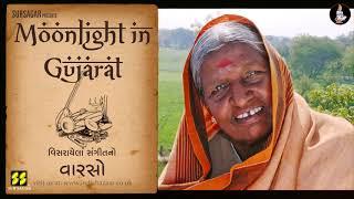 Ram Na Baan Vagya   Moonlight in Gujarat   Diwaliben Bhil   રામનાં બાણ વાગ્યાં
