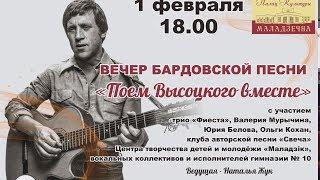 ''Поём Высоцкого месте'' , вечер бардовской песни во Дворце культуры''(FHD)