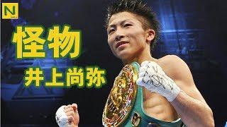 ボクシング界の怪物。井上尚弥のトレーニング | Naoya Inoue training 井上尚弥 検索動画 25