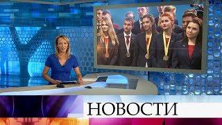 Выпуск новостей в 18:00 от 28.08.2019
