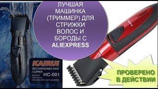 Лучшая машинка(триммер )для стрижки волос и бороды с Алиэкспресс.Kairui HC-001-отзыв,обзор.