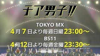 TVアニメ『チア男子!!』再放送番宣CM