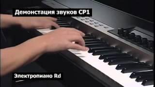 видео Сценические фортепиано
