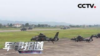 《军事报道》 20190909| CCTV军事