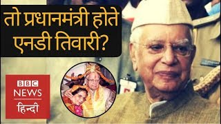 ND Tiwari : Life, controversies and political journey (BBC Hindi)