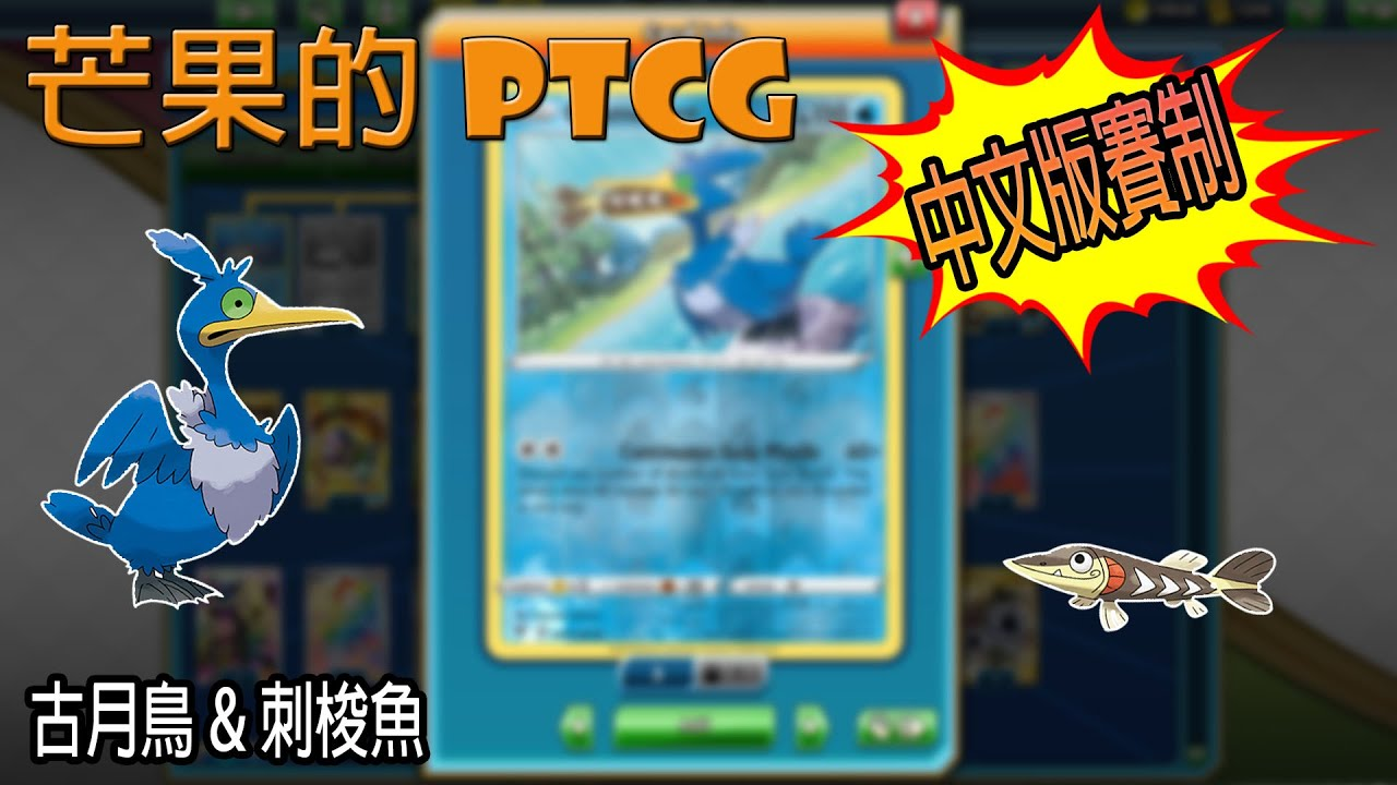 【芒果的PTCG】【中文版賽制】古月鳥 / 刺梭魚
