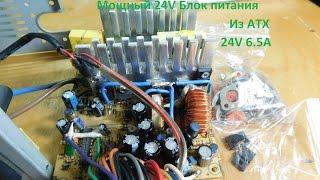 24 Вольта из ATX  БП Компьютера