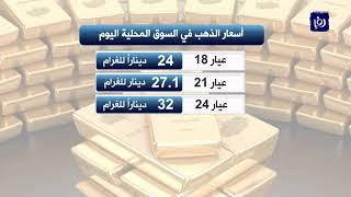 أسعار الذهب في السوق المحلية اليوم - (19-2-2019)