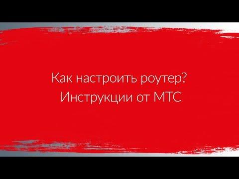 Как настроить роутер? | Инструкции от МТС