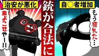 【アニメ】日本が銃社会になったらどうなるのか?