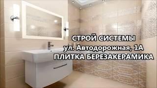 видео Березакерамика ???? керамическая плитка и керамогранит (Россия)
