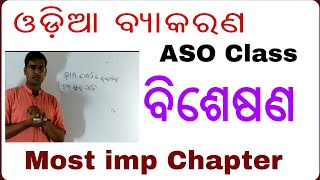 ASO Odia Grammar Class !! ASO Recruitment 2018 !! Odia Grammar !! By Banking with Rajat