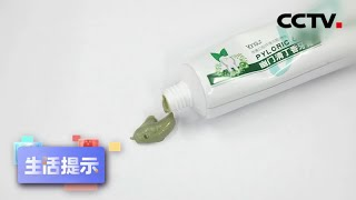 《生活提示》 20201120 牙膏能防幽门螺杆菌?  CCTV - YouTube