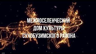 """МБУК """"МДК Сухобузимского района"""" поздравляет Вас с Новым годом и Рождеством!"""