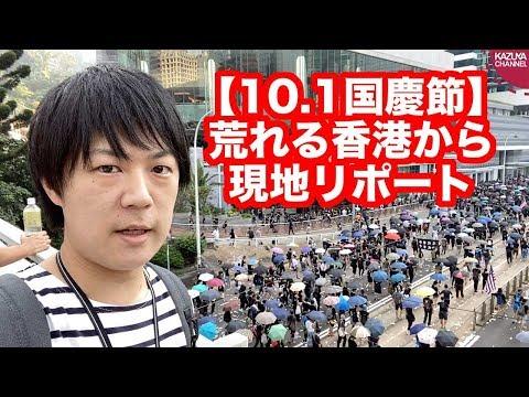 2019/10/02 飛び交う催涙弾、あちこちで炎上…国慶節の香港現地リポート