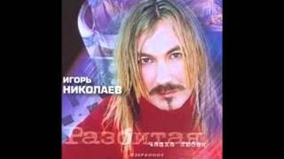 Игорь Николаев и Ирина Аллегрова - Миражи (аудио)