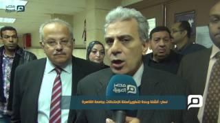 بالفيديو| نصار: خطة  لتطوير آلية وضع الامتحانات بجامعة القاهرة