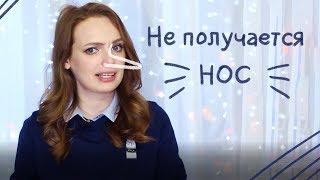 Короткий урок о том, как нарисовать нос