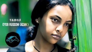 ela tv - Eyob Russom ( Azan ) - Halwley - New Eritrean Music 2020 - ( Official Music Video )