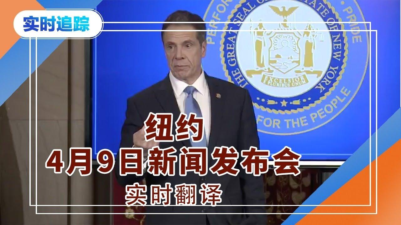 紐約州4月9日新聞發布會 中文翻譯 2020.04.09 - YouTube