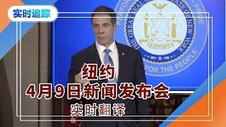 纽约州4月9日新闻发布会 中文翻译 2020.04.09