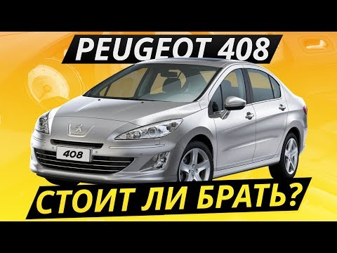 Какие болячки у Peugeot 408? | Подержанные автомобили