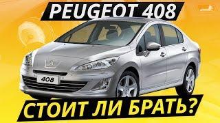 Какие болячки у Peugeot 408?