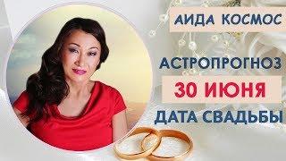 Даты свадеб на июнь 2018, прогноз на 30 июня  Астропрогноз Аиды Космос