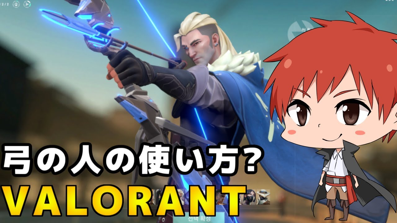 【VALORANT】弓を射ってみる【赤髪のとも】