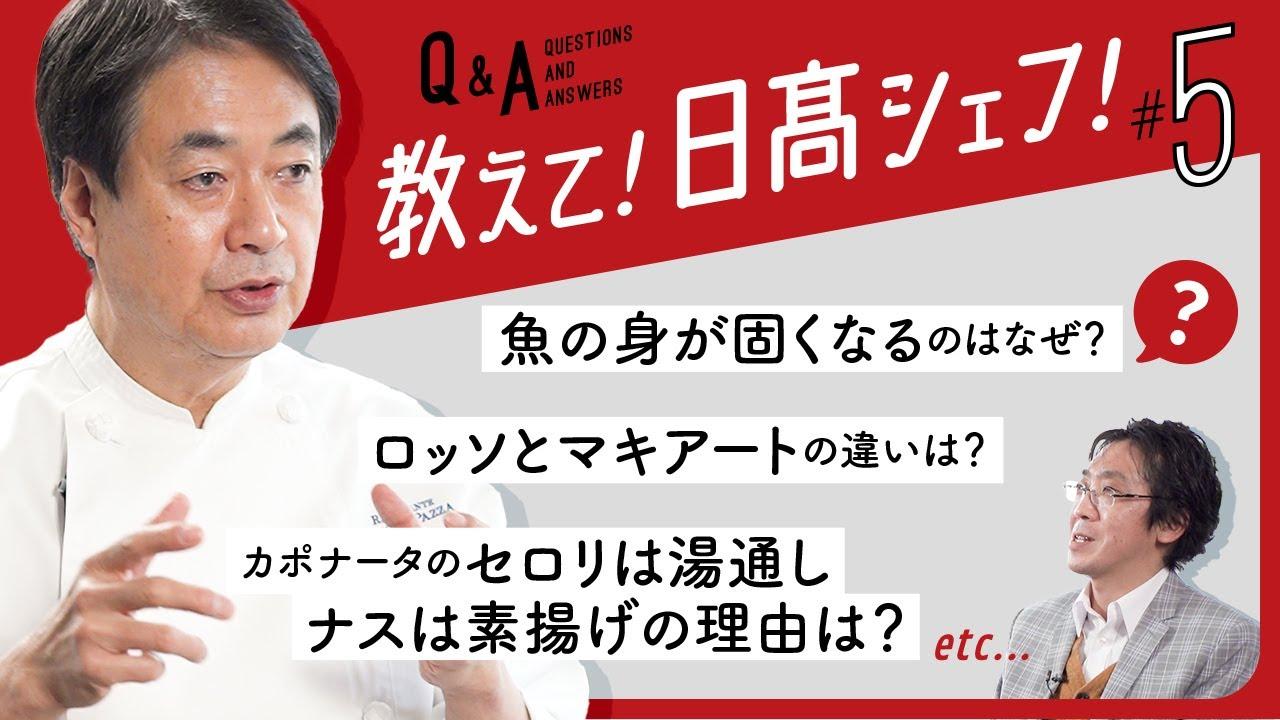 【シェフのQ&A】日髙良実が教える!料理のお悩み相談室Part 5