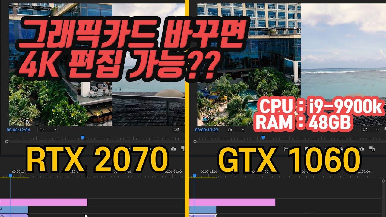 그래픽카드 바꾸면 4k 영상편집 가능할까? RTX 2070 SUPER