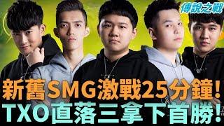【GCS精華】「GCS精華」#GCS精華,(GCS常規賽)新舊S...