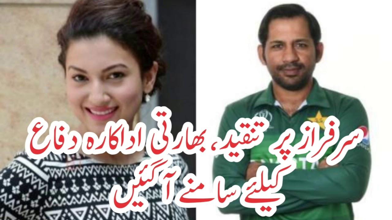 Breaking news indian Actress gohar khan reacts on sarfraz ahmed dressing || TOP NEWS