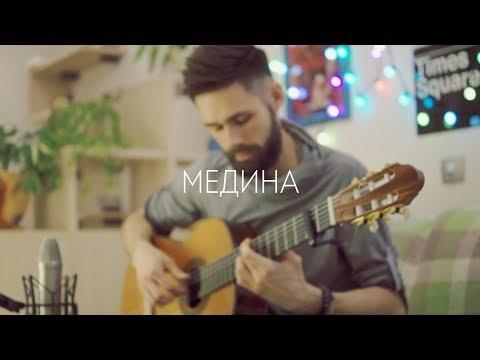 JAH KHALIB - МЕДИНА (theToughBeard Cover + Как Играть)