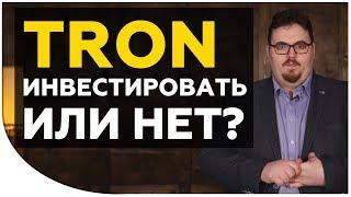 Криптовалюта TRON (TRX). Какие у нее перспективы? Стоит ли инвестировать в TRON? | Cryptonet