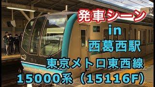 東京メトロ東西線15000系(15116F) 妙典行き電車 西葛西駅を発車する 2019/02/21