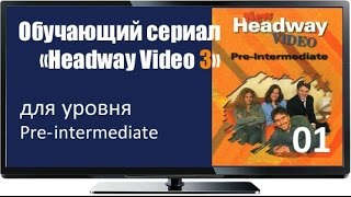 Сериал для изучения английского языка Headway Pre inter 01 A Clean Sweep