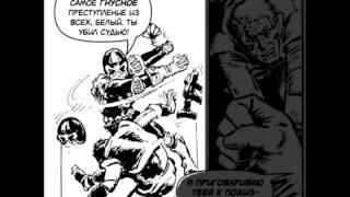 Судья Дредд и Судья Белый (озвученный комикс)
