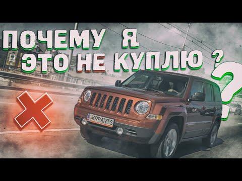 Почему я НИКОГДА не КУПЛЮ Jeep PATRIOT?