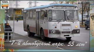 ''7-й автобусний парк. 55 років'' 1957-2012. Дуже рідкісний фільм | Moscow buses