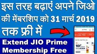 How to Extend JIO Prime Membership for 1 Year Free (31 March 2019)