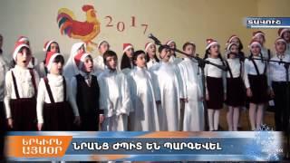 Տավուշի թեմի 43 կիրակնօրյա դպրոցների աշակերտների համար տոնահանդեսներ են կազմակերպվել