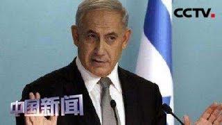 [中国新闻] 以色列总统授权内塔尼亚胡组阁 以总统同意将组阁期限延长两周 | CCTV中文国际