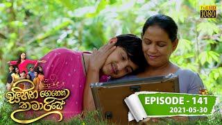 Sihina Genena Kumariye | Episode 141 | 2021-05-30 Thumbnail