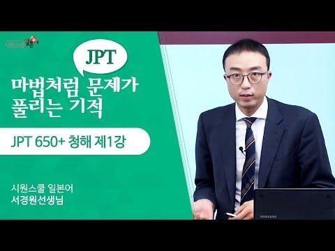 [시원스쿨 일본어] JPT 650+ 청해 1강! 서경원 선생님